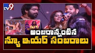 Singer Revanth hungama in 'New Year 2020' Celebrations - TV9