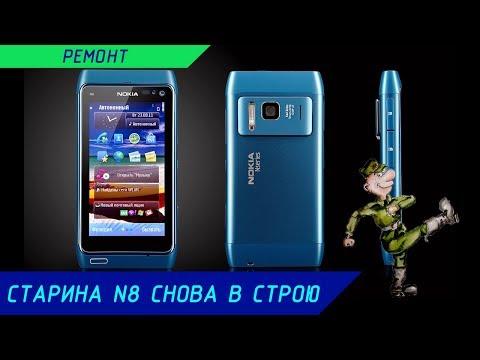 Ремонт смартфона NOKIA N8 | не заряжается | Repair