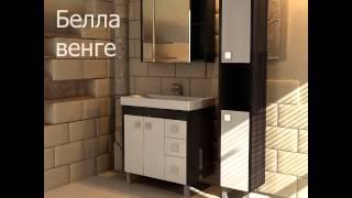 АСБ Мебель Белла(Комплект мебели для ванной комнаты АСБ Мебель Белла http://www.gidromarket.ru/section_7/brand_bella_asb/page_1.htm., 2014-05-11T19:24:39.000Z)