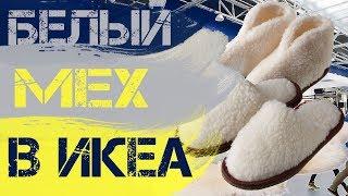 Меховые тапочки ФЕГЕН и шкуры ЛУДДЕ  из IKEA  Как это сделано. Рассматриваем детали - Видео от Pro ikea