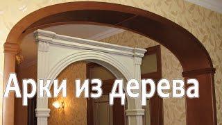 Межкомнатные Арки из дерева.(Деревянные межкомнатные арки в интерьере от самых простых до эксклюзивных. Посмотрите какие бывают арки,..., 2013-10-11T17:02:31.000Z)