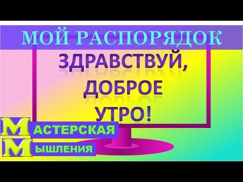 МОЙ РАСПОРЯДОК НА УТРО ПОСЛЕ ПРОБУЖДЕНИЯ// НАСТРОЙКА ИЗЛУЧЕНИЯ