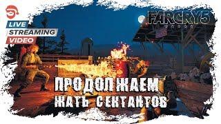 Продолжаем жать сектантов [Far Cry 5]