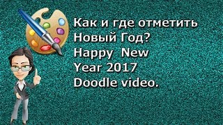 Как и где отметить Новый Год? Happy  New Year 2017😊🎆😊🎆😊(31 декабря 2016 года Деревня Малиновка... У проснувшейся рано Маши только 3 главных вопроса на сегодняшний день..., 2016-12-23T17:37:15.000Z)