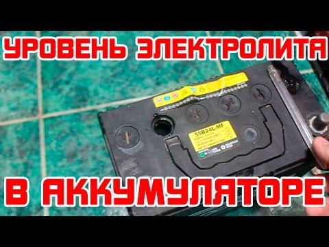 Уровень электролита в аккумуляторе - Видео с YouTube на компьютер, мобильный, android, ios