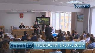 НОВОСТИ. ИНФОРМАЦИОННЫЙ ВЫПУСК 17.07.2017