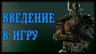 ОСНОВЫ ИГРЫ + КРАТКИЙ ОБЗОР ПЕРСОНАЖЕЙ   FOR HONOR
