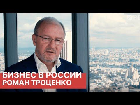 Как построить успешный бизнес в России. Роман Троценко. Блоги РБК.
