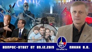 Валерий Пякин. Вопрос-Ответ от 9 декабря 2019 г.