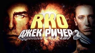 """Джек Ричер 2 / Jack Reacher 2 - """"RAP Кинообзор"""""""