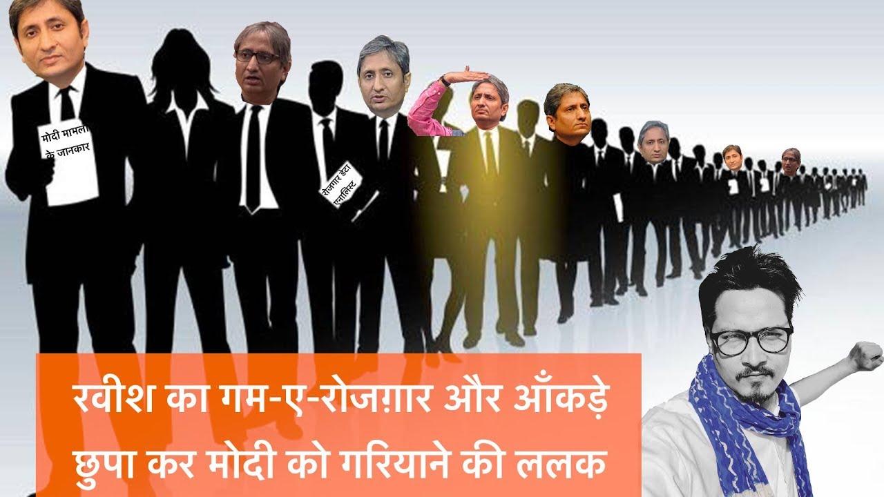 बेरोज़गार रवीश और रोज़गार के फ़र्ज़ी आँकड़े | Ravish and his fake analysis of jobs.