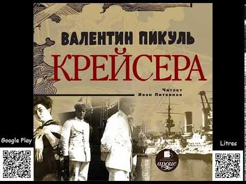 Крейсера. Валентин Пикуль. Аудиокнига