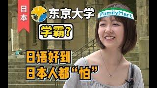 """【日本】(东京大学)东大留学生去便利打工 店长会有什么反应?--""""真的不是日本人吗?"""""""