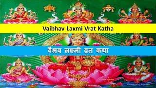 Vaibhav Lakshmi Vrat Katha - वैभवलक्ष्मी व्रत की कथा