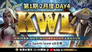 【荒野行動】第1期 KWL 本戦 2月度 DAY4 開幕