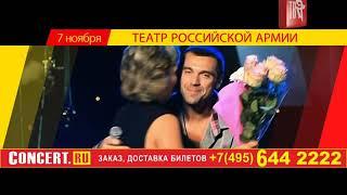 Сергей КУПРИК. Юбилейный концерт 7 ноября.