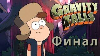 Финал Gravity Falls (Обзор- Странногедон: Часть 3)