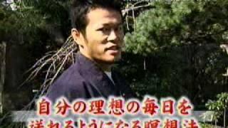 須藤元気さんの瞑想のすすめです。 (さんぷんまる・大人のための3分教...