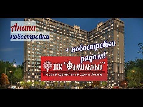 Анапа Новостройки ЖК Фамильный + новостройки рядом!