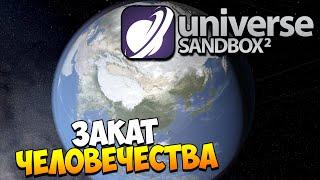 Universe Sandbox 2 | Эксперименты с Землей (Alpha 18)