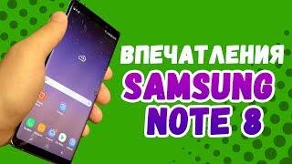 Samsung Galaxy Note 8 - первые впечатления: 1200$ за палочку?!