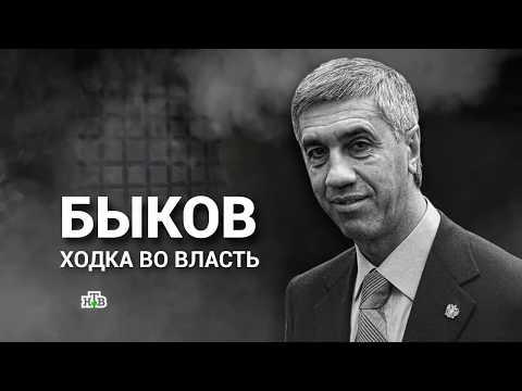 Анатолий Быков (фрагмент телепередачи)   09/2016