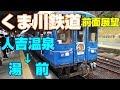 【前面展望】くま川鉄道 KT-500 人吉温泉→湯前
