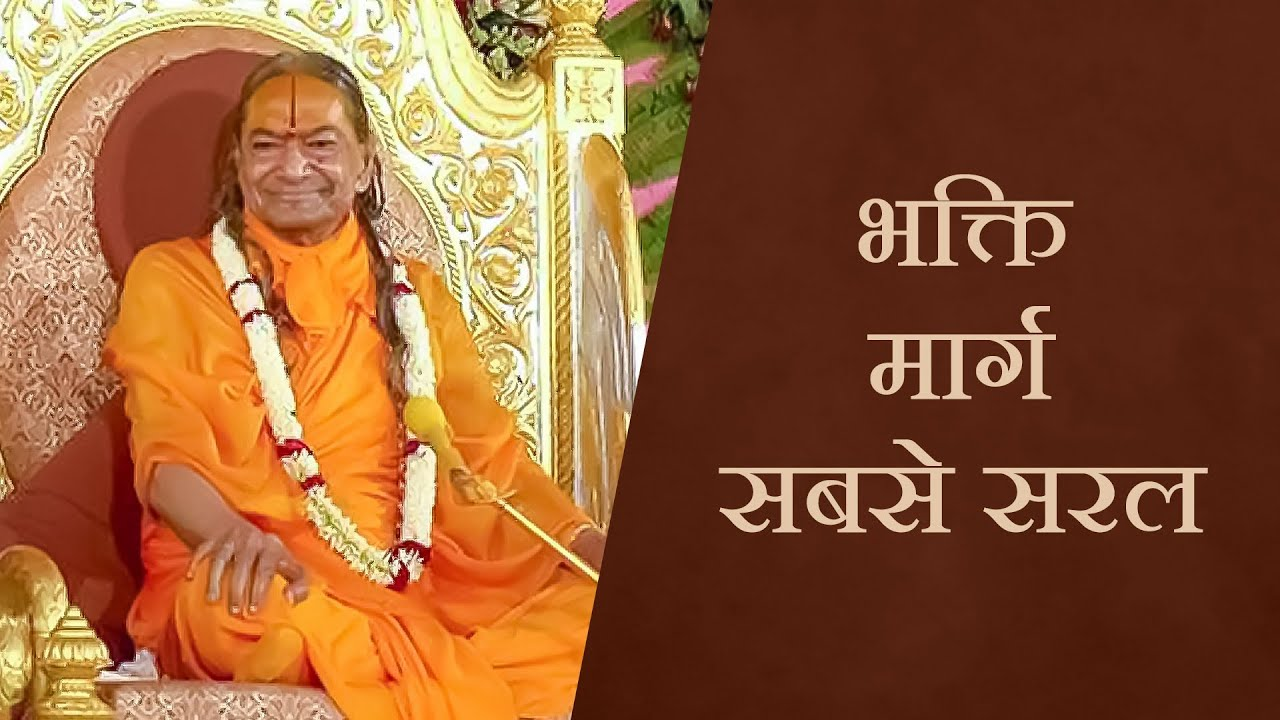 भक्ति मार्ग-सबसे सरल : Jagadguru Shri Kripalu Ji Maharaj