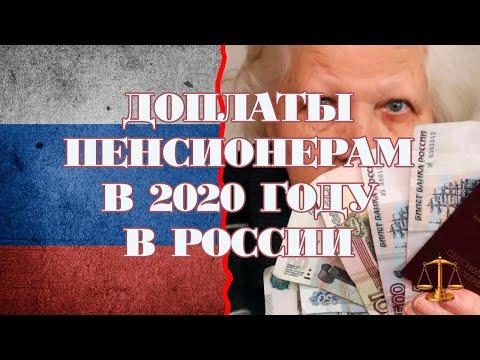 Доплаты пенсионерам в 2020 году в России