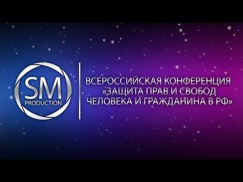"""Всероссийская конференция """"Защита прав и свобод человека и гражданина в РФ"""""""