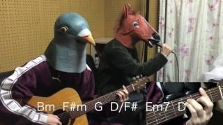 鳥と馬が歌うシリーズ ギター弾き語り、コード参考にして下さい。 遺伝/...