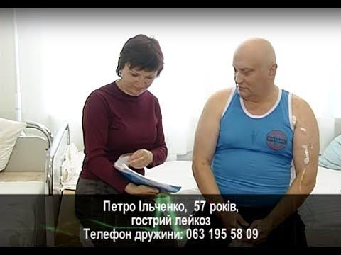 ТРК ВіККА: Подаруй життя. Петро Ільченко,  57 років, гострий лейкоз
