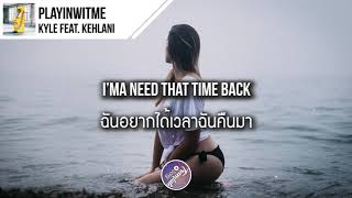 แปลเพลง Playinwitme - KYLE ft. Kehlani