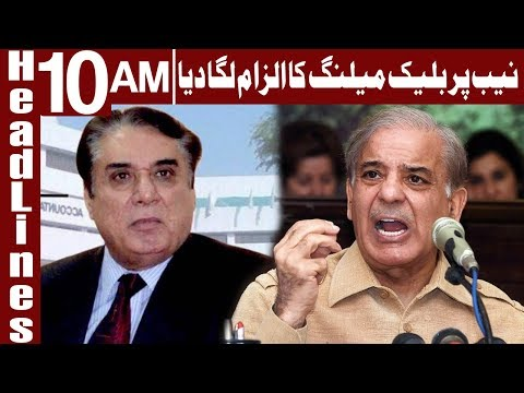 Shahbaz Sharif Accused NAB of Blackmailing | Headlines 10 AM | 29 October 2018 | Express News