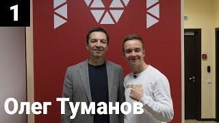 Олег Туманов (ivi.ru) про успех и выбор своего пути | 10 менторов