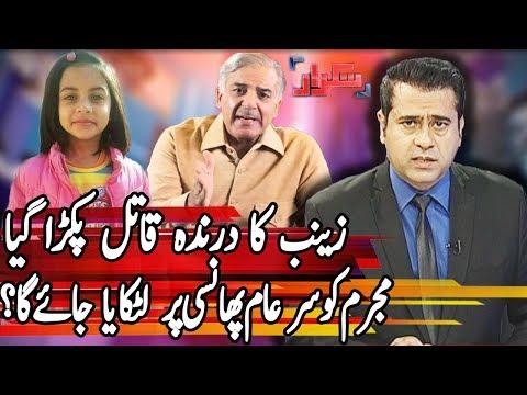 Takrar With Imran Khan - 23 January 2018 - Express News