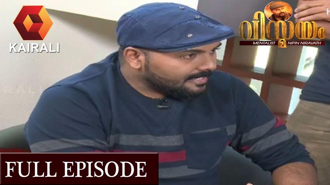 Vismayam |  3rd June 2018 | Full Episode