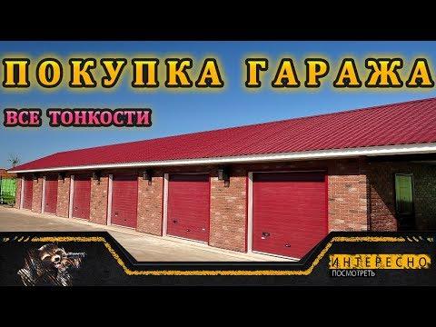 Как купить гараж в гск по членской книжке