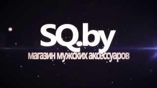 магазин мужских аксессуаров SQ.BY(, 2012-10-24T10:20:30.000Z)
