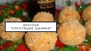 Закуска «Хрустящие шарики» из куриной грудки для праздничного стола