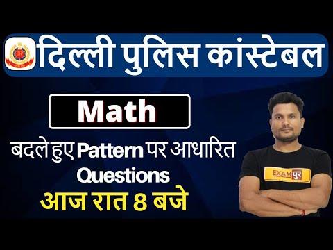 Delhi Police Constable || Maths || By Vikash Sir  || बदले हुए  Pattern  पर आधारित  Questions