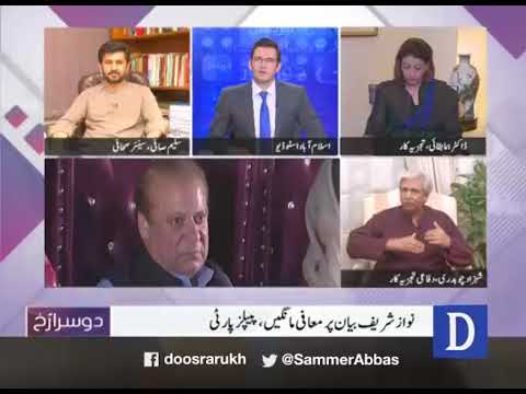 Dusra Rukh - 13 May, 2018 - Dawn News