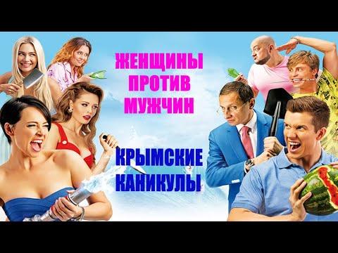 Женщины против мужчин:  Крымские каникулы / 2018 / Комедия HD