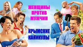 Kadınlar erkeklere karşı: Kırım tatilleri / 2018 / Komedi HD