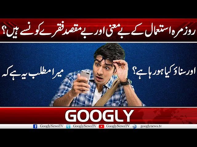 Senseless And Meaningless Sentences Of Daily Use | Googly News TV