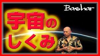 【バシャール2017】【bashar】宇宙のしくみ  【最新】 thumbnail