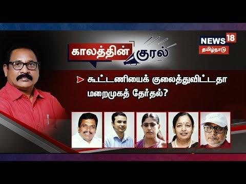 Kaalathin Kural: கூட்டணியைக் குலைத்துவிட்டதா மறைமுகத் தேர்தல்?