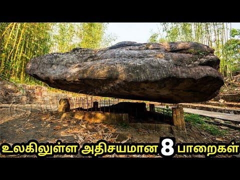 உலகிலுள்ள அதிசயமான 8 இயற்கை பாறை அமைப்புக்கள் | 8 Most unbelievable Nature Rock formations |
