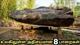 உலகிலுள்ள அதிசயமான 8 இயற்கை பாறை அமைப்புக்கள்   8 Most unbelievable Nature Rock formations  