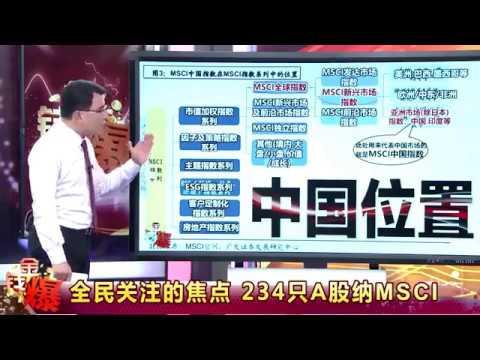 中国股市纳入MSCI将会带来什么样的改变?